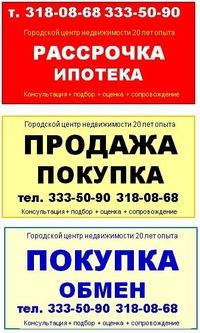Как купить, как продать квартиру, дом, офис в Москве и