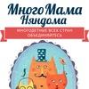МногоМама Няндома центр помощи многодетным семья