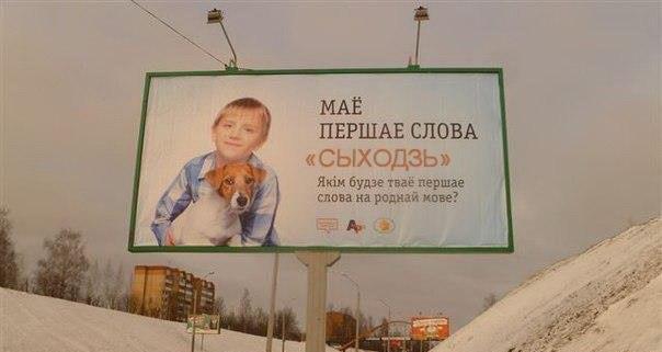 Мое первое слово - Уходи! Мае першая слова - зыходзь. #Уходи #Белорусских #Демотиваторов #Демотиватор #Прикол