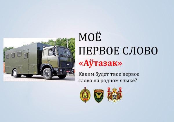 #Автозак #Белорусских #Демотиваторов #Демотиватор #Прикол