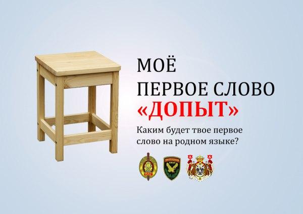 #допыт #допрос #Белорусских #Демотиваторов #Демотиватор #Прикол