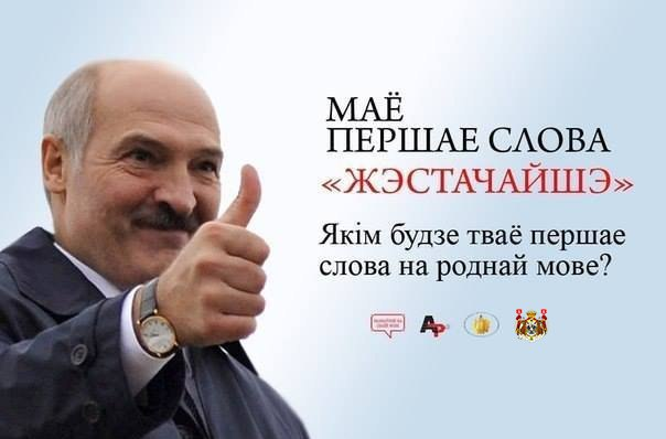 #Жэстачайшэ #Белорусских #Демотиваторов #Демотиватор #Прикол