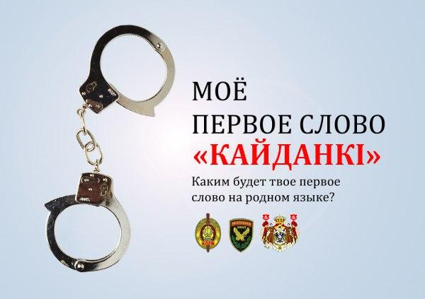 #наручники #Белорусских #Демотиваторов #Демотиватор #Прикол