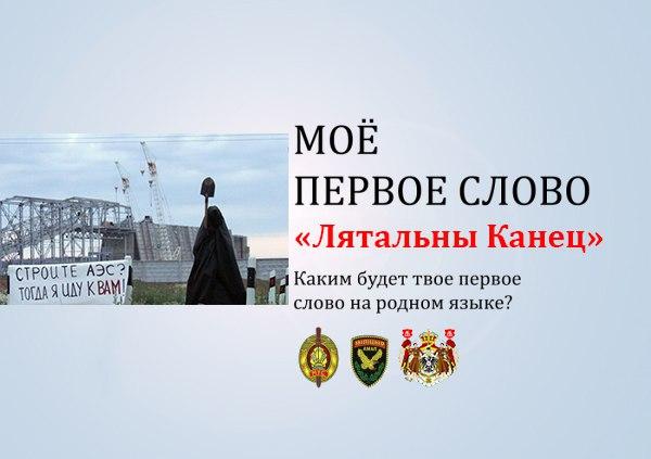 #АЭС #Белорусских #Демотиваторов #Демотиватор #Прикол