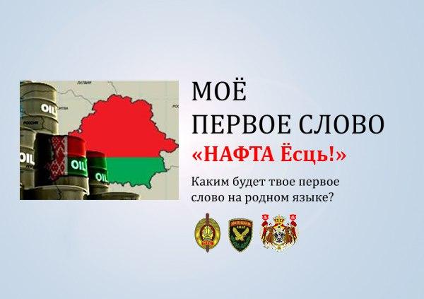 #Нефть в #Белорусь #Демотиваторов #Демотиватор #Прикол