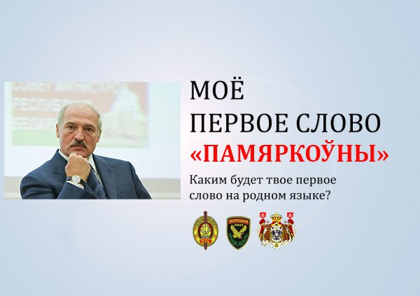 #Памяркоуны #умеренный #Белорусских #Демотиваторов #Демотиватор #Прикол