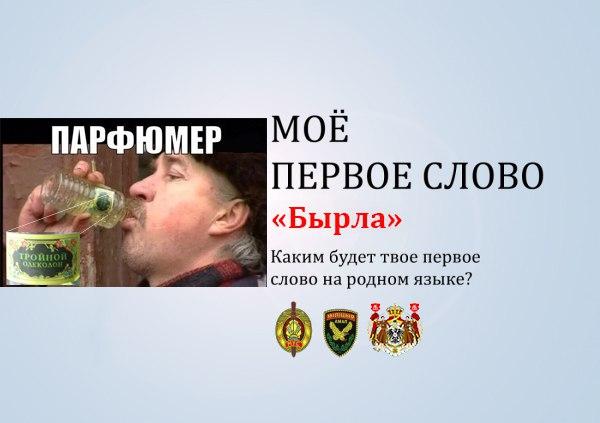 #Бырло #чернило #Белорусских #Демотиваторов #Демотиватор #Прикол