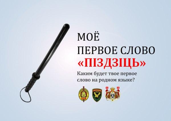 #избивать #Белорусских #Демотиваторов #Демотиватор #Прикол