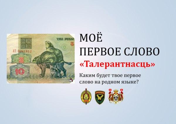 Беларусь, растяжка, фотошоп мастер, Фото, прикол, президент, виверцы