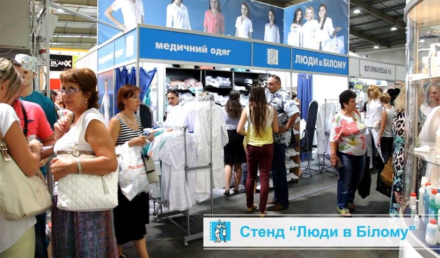 Компанія «Люди в Білому» бере участь у щорічній виставці-форумі «МЕДВІН: Стоматологія»