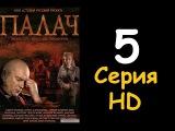 Премьера 2014 сериал Палач 5 серия HD (Смотреть онлайн) кино