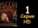 Премьера 2014 сериал Палач 1 серия HD (Смотреть онлайн) кино