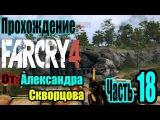 Прохождение Far Cry 4 (Фар край 4) КУЛЬТУРНЫЙ ОБМЕН / ЕДИМ К ВЫШКЕ