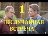 НЕСЛУЧАЙНАЯ ВСТРЕЧА 1 серия 2014 Фильмы Детектив Смотреть онлайн