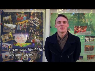 Поздравление БРСМ БГУ от Евгения Харука