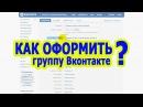 Продающее оформление группы Вконтакте. Оформление продающей группы Вконтакте для новичков.