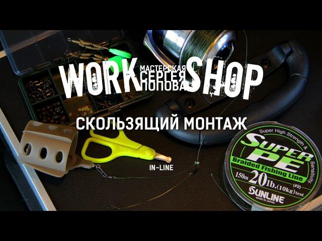 ZooMs Workshop - Скользящий монтаж