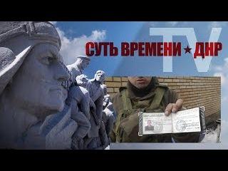Замкомандир 8 роты 3 бт. бригады «Восток» о боях в аэропорту Донецка. ТВ СВ-ДНР Выпуск 327