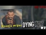 Раис убит, зомби-апокалипсису конец! {Конец игры} (Прохождение Dying Light_#7) [60 FPS]
