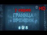 Граница времени 7 серия HD (2015) фантастический детектив сериал
