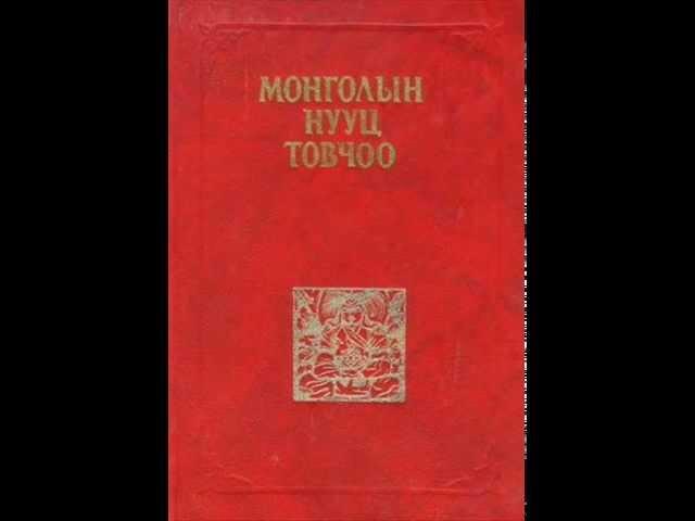 МОНГОЛЫН НУУЦ ТОВЧОО 1,2,3 БҮЛЭГ MONGOLIAN SECRET HISTORY NUUTS TOVCHOO.wmv