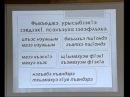 Урок кабардинского языка №71 Знакомство с группой слов с которыми часто сочетаются послелоги