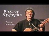 Виктор Луферов-1999г-1отделение авторского концерта