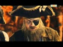 ХБ Шоу   Пираты и Камень Желаний