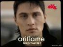Дима Билан сотрудничает с Орифлэйм