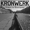 -=KRONWERK crossover/thrash/hardcore=-