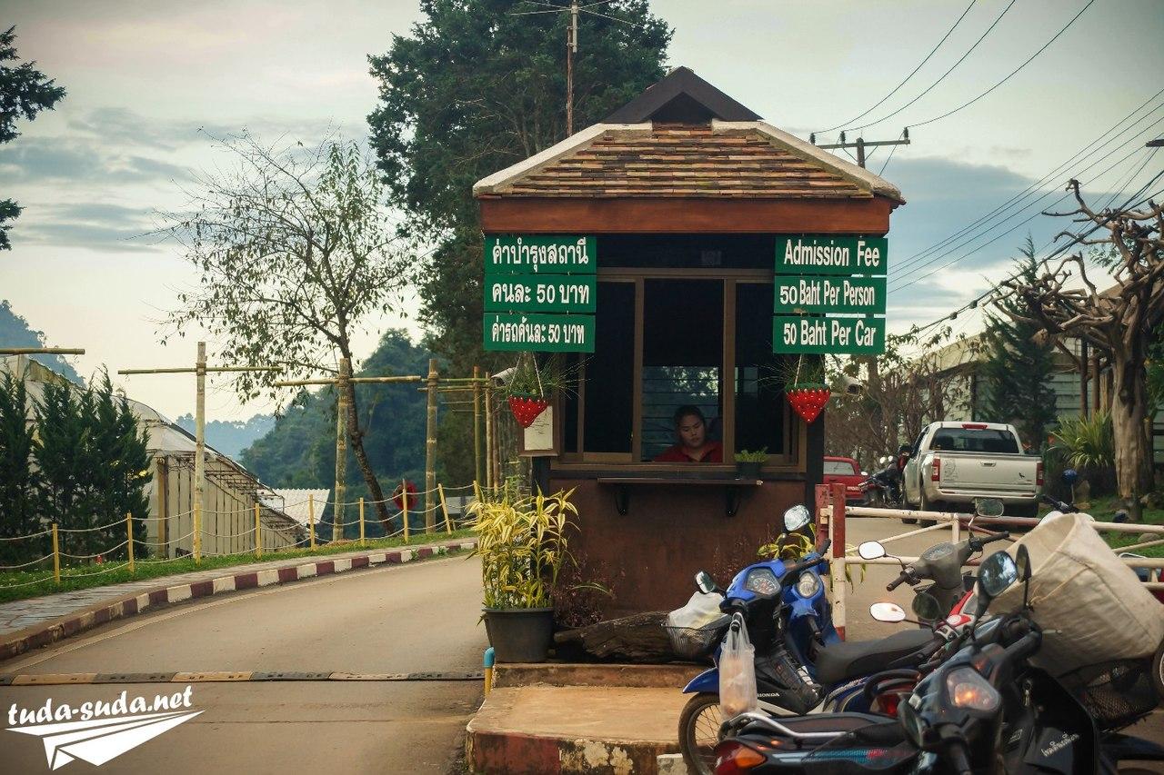 Ang Khang Royal Agricultural Station