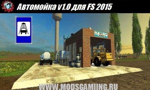 Farming Simulator 2015 v1.0 download mod Car Washes