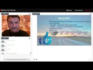 Презентация Ценобой, Ценомаркет, ценолайк, ценофон, ценотрек от Станислава Исупова