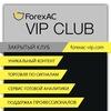 VIP Club ForexAC