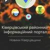 Ківерцівський районний інформаційний портал