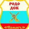 """Спортивный клуб """"Ермакъ"""""""