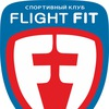Спортивный клуб «Flight Fit»