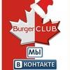 Burger Club / Екатеринбург / Амундсена, 63