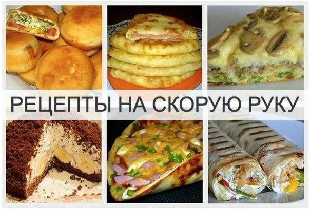 На скорую руку домашние рецепты