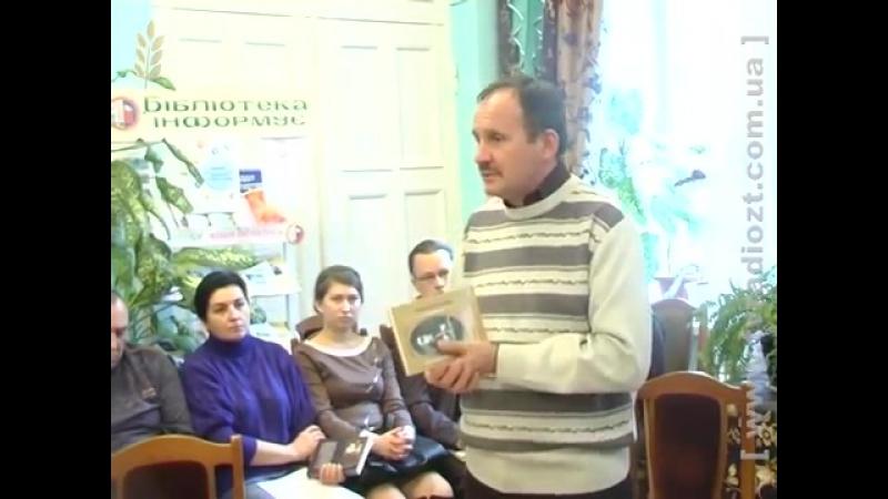 Творча зустріч з Мирославом Дочинцем