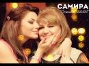 Самира - Спасибо тебе, Мама, за жизнь! (СК Спасибо, МАМА!)