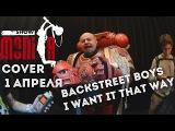 show MONICA cover (1 апреля) - Backstreet Boys - I Want It That Way