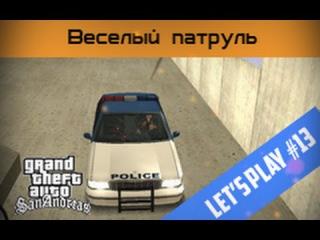 Let's Play Samp-RP 11 - Веселый патруль / Гонки [#13]