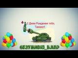 Поздравления с днем рождения ворлд оф танк 93