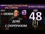 Знаки Судьбы на ТВ3 - Дом с Сюрпризом (48 Серия 4 Сезон от ASHPIDYTU в 2015)