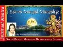 SARVA MANGAL MANGALYE BY ANURADHA PAUDWAL DURGA MANTRA VERY POWERFUL WITH MEANING LYRICS