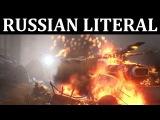 RUSSIAN LITERAL Battlefield 4