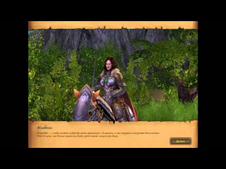 Герои меча и магии V Королева 1