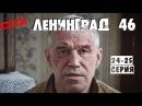 Клёвый сериальчик 2015 года ЛЕНИНГРАД 46 24 25 серия Самое Новые фильмы Русские сериалы 2015