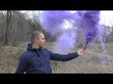Фонтан-цветной дым( фиолетовый) Цветной-дым52.рф в Нижнем Новгороде